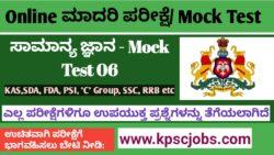 Mock Test Part- 2/ ಮಾದರಿ ಪರೀಕ್ಷೆ   SDA, FDA & All exams  Online ಪರೀಕ್ಷೆಗೆ ಉಚಿತವಾಗಿ ಭಾಗವಹಿಸಿ 