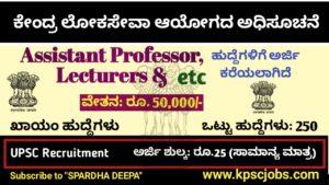 UPSC ORA recruitment